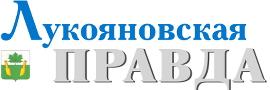 Лукояновская правда