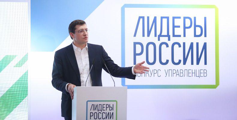 Глеб Никитин: «Лидеры России» — стимул для новых кадровых проектов в регионах