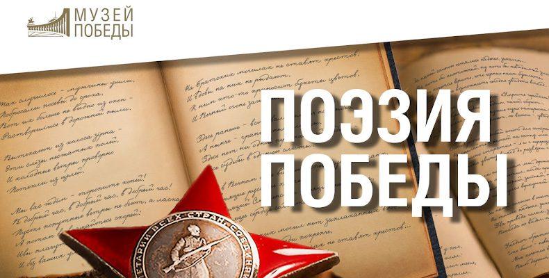 Глеб Никитин пригласил юных нижегородцев принять участие в поэтическом конкурсе к 75-летию Победы