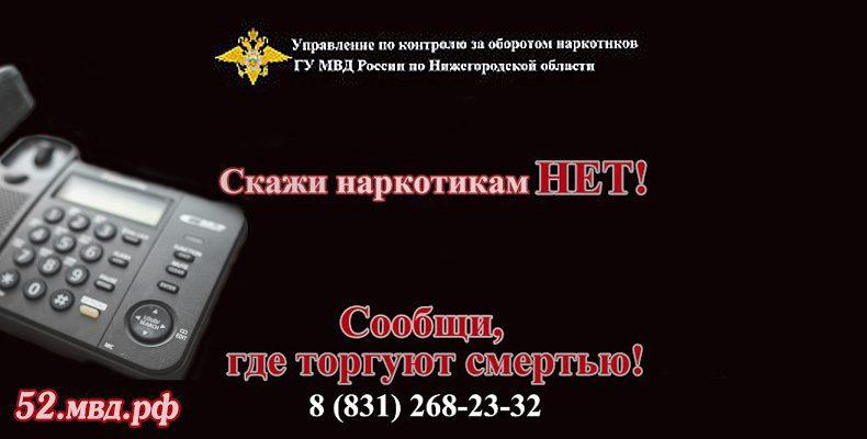 В Нижегородской области стартует акция «Сообщи, где торгуют смертью!»