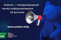 Синяя подсветка включится на нижегородской телебашне 2 апреля