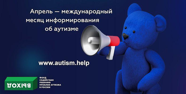 Ответы на самые распространенные вопросы про расстройства аутистического спектра. Часть 1