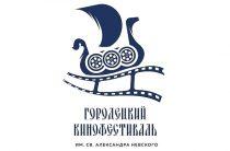 В Городце открывается кинофестиваль короткометражного кино им. Александра Невского