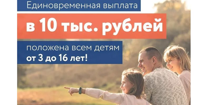 Дополнительные десять тысяч рублей выплатят семьям с детьми до 16 лет