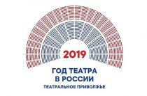 Участники фестиваля «Театральное Приволжье» побывали на фестивале «Болдинская осень»