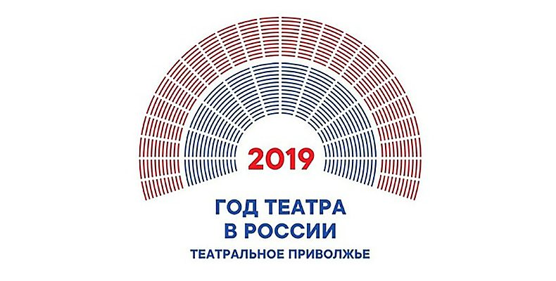 Нижний Новгород станет центральной площадкой подведения итогов фестиваля «Театральное Приволжье»