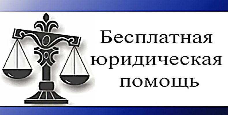 Как получить бесплатную юридическую помощь?