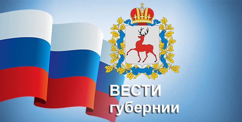 Регион Глеба Никитина становится фаворитом
