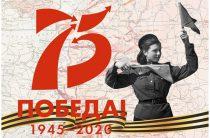 200 млн рублей – на ремонт памятников к 75-летию Победы