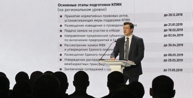 Глеб Никитин призвал предпринимателей включиться в новый нацпроект по развитию экспорта