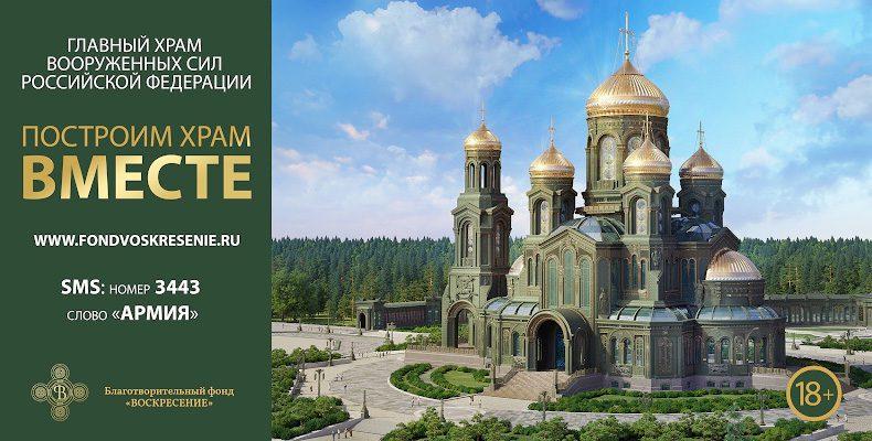 Минобороны построит третий по высоте православный храм мира