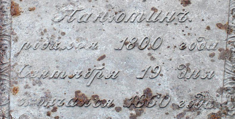 Род Панютиных и село Чуфарово