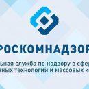28 января в Управлении Роскомнадзора по Приволжскому федеральному округу состоится День открытых дверей