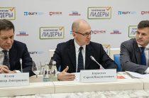 Сергей Кириенко объявил о запуске нового Конкурса для будущих политиков и законотворцев
