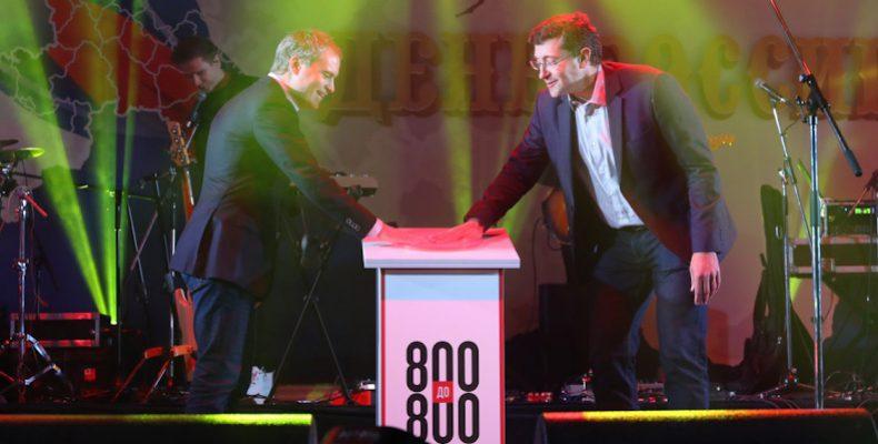 Глеб Никитин призвал нижегородцев вступить в проект «Команда 800»