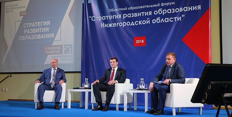 Никитин обсудил развитие образования с учителями