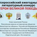 Объявлен Всероссийский ежегодный литературный конкурс «Герои Великой Победы-2019»