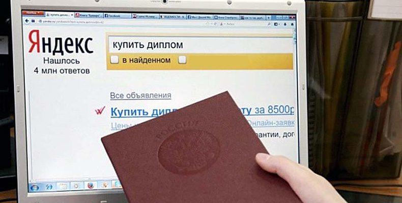 Штраф за использование заведомо подложного документа