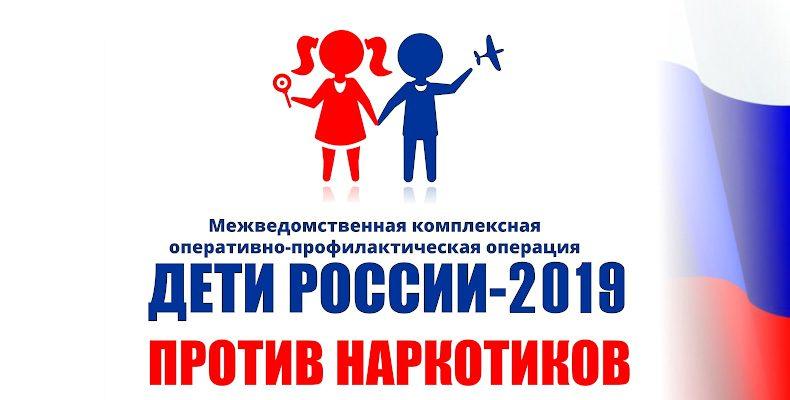 В Нижегородской области стартует второй этап межведомственной операции «Дети России — 2019»