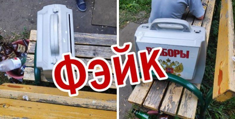 Еще один фейк о голосовании обнаружил в Нижнем Новгороде ситуационный центр