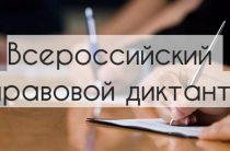 Нижегородцев приглашают принять участие во Всероссийском юридическом диктанте