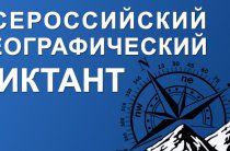 «Географический диктант 2020» пройдет 29 ноября в Мининском университете