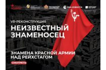 Водружение знамен Красной армии над Рейхстагом стало доступно в формате VR-реконструкции