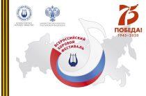 Нижегородские коллективы могут проявить таланты на Всероссийском хоровом фестивале