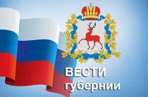 Акция «Неделя здоровья» продолжается в Нижегородской области